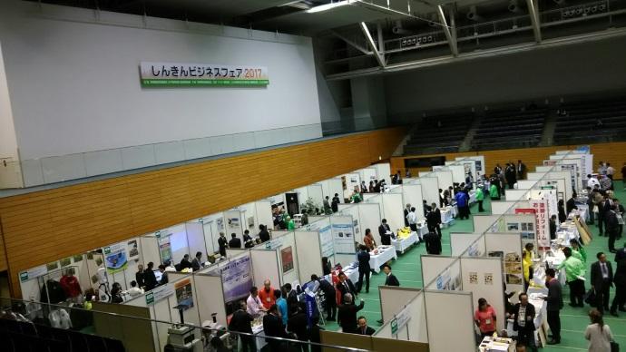 しんきんビジネスフェア2017